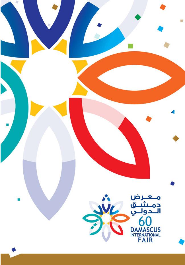 Логотип 60-й Дамасской международной ярмарки
