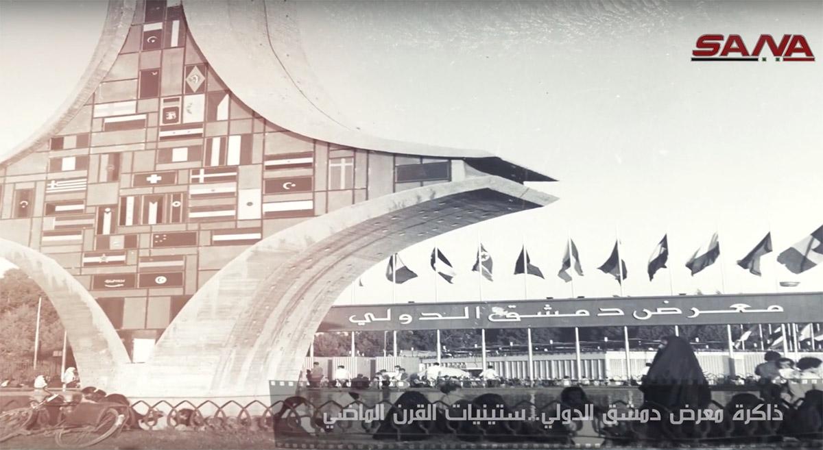 Дамасская международная выставка в 60-ые годы прошлого века (архивные документы)