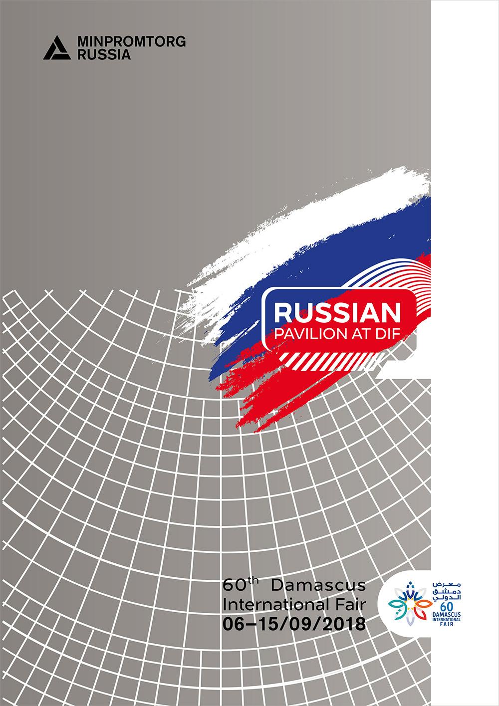 Каталог российской экспозиции на 60-ой Дамасской ярмарке