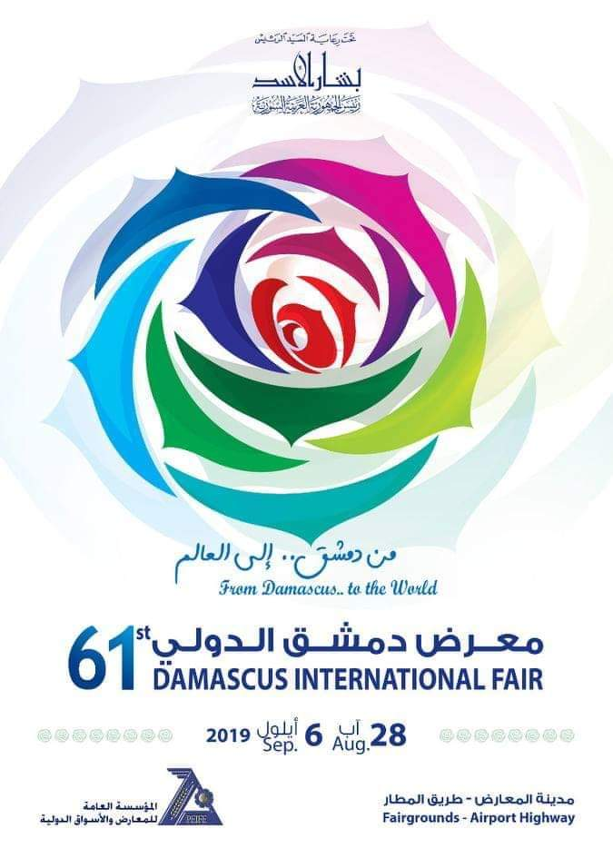 Damascus 61