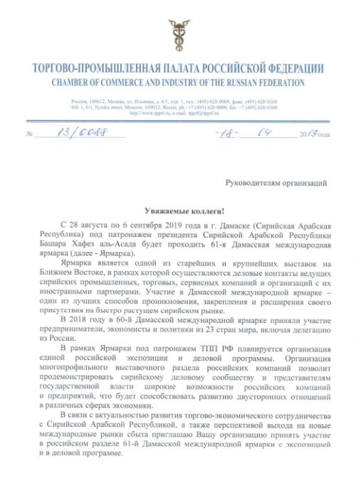 Письмо ТПП РФ