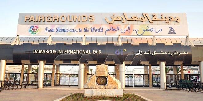 61-я Дамасская международная ярмарка